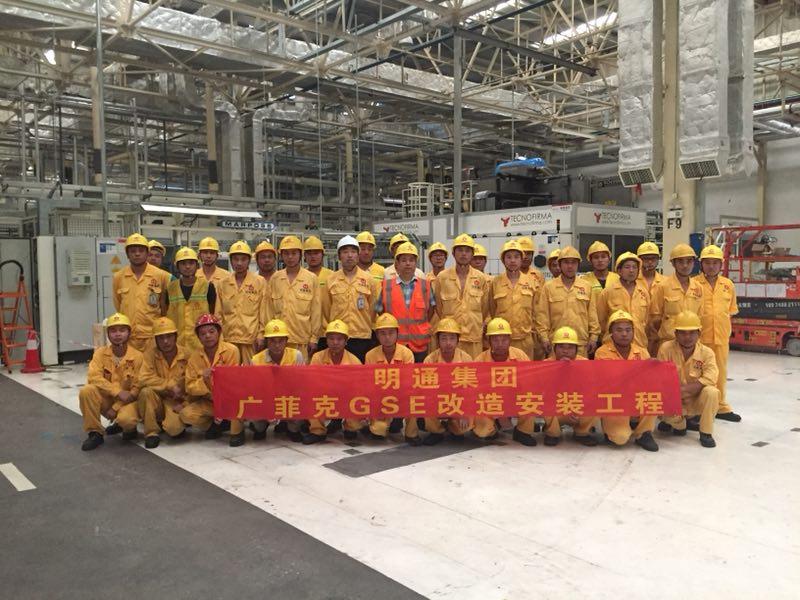 广汽菲克GSE项目安装工程